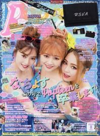팝틴 ポップティ-ン 2019.08