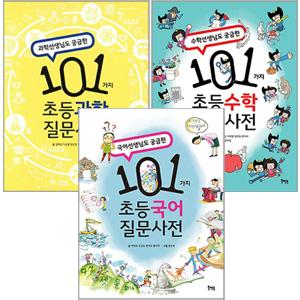 101가지 초등 질문사전 시리즈 전3권 세트(알림장 증정)  : 과학+국어+수학