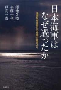 日本海軍はなぜ過ったか 海軍反省會四ΟΟ時間の證言より