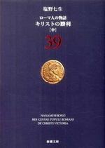ロ-マ人の物語 39