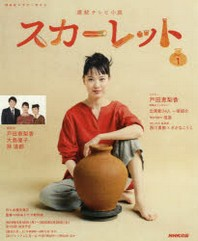 スカ-レット 連續テレビ小說 PART1
