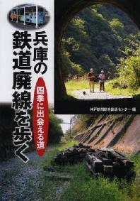 兵庫の鐵道廢線を步く 四季に出會える道