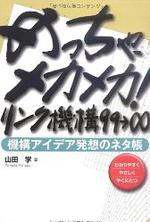 めっちゃ,メカメカ!リンク機構99→∞ 機構アイデア發想のネタ帳 わかりやすくやさしくやくにたつ