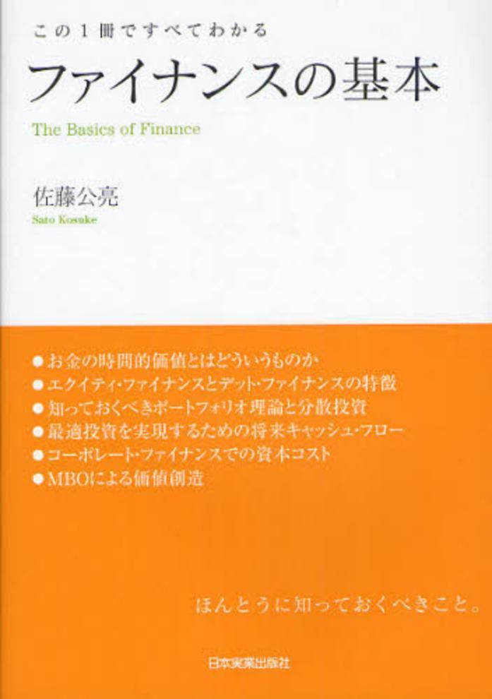 ファイナンスの基本 この1冊ですべてわかる