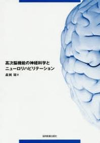 高次腦機能の神經科學とニュ-ロリハビリテ-ション
