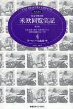 特命全權大使米歐回覽實記 現代語譯 4 THE IWAKURA EMBASSY 1871-1873 普及版