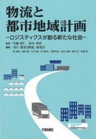 物流と都市地域計畵 ロジスティクスが創る新たな社會