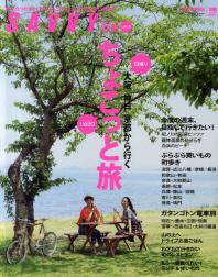 日歸り,1泊2日大阪神戶京都から行くちょこっと旅 VOL.3 完全保存版