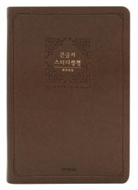 큰글자 스터디성경(브라운)(색인)(특대단본)(주석)(무지퍼)(금장)