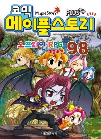 코믹 메이플 스토리 오프라인 RPG. 98