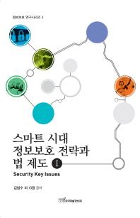 스마트 시대 정보보호 전략과 법 제도. 1