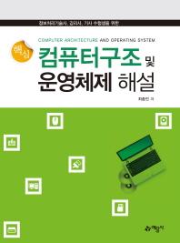 정보처리기술사 감리사 기사 수험생을 위한 컴퓨터 구조 및 운영체제 해설