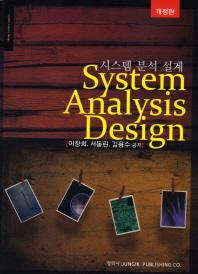 System Analysis Design(시스템 분석 설계)