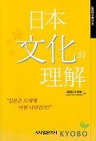 일본문화의 이해(일본연구총서 9)