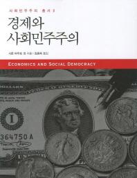 경제와 사회민주주의