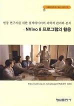 NVIVO8 프로그램의 활용