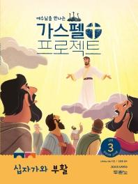 가스펠 프로젝트 신약. 3: 십자가와 부활(영유아부 교사용)