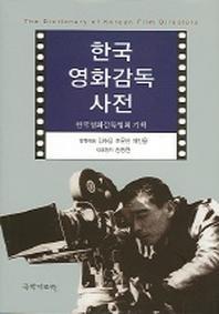 한국 영화감독 사전