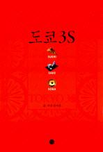 도쿄 3S : 스시 사케 소바