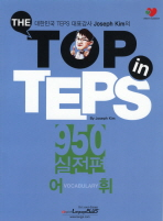 The Top in TEPS 950 실전편: 어휘