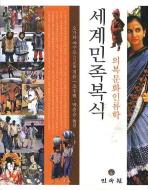 세계민족복식: 의복문화인류학