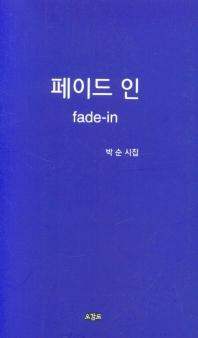 페이드 인(fade-in)