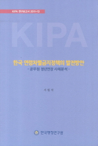 한국 연령차별금지정책의 발전방안