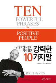 긍정적인 사람이 되기 위한 강력한 10가지 말