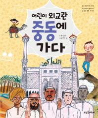 어린이 외교관 중동에 가다
