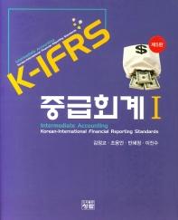K-IFRS 중급회계. 1
