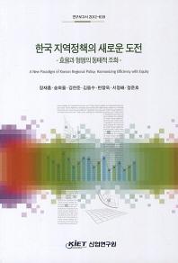 한국 지역정책의 새로운 도전