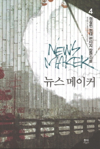 뉴스 메이커. 4