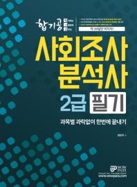 합기공 사회조사분석사 2급 필기(2020)