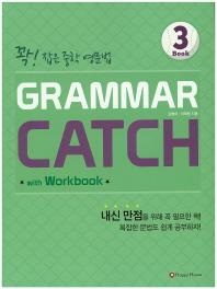 Grammar Catch. 3