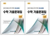 전국 영어/수학 학력 경시대회 수학 기출문제집(후기) 중등1