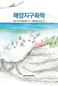 해양지구화학