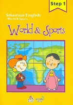 World & Sports (Situation English Step 1) (부록 포함)