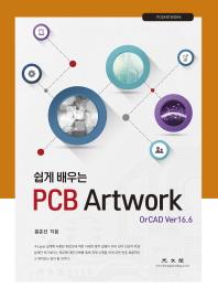 쉽게 배우는 PCB Artwork OrCAD Ver 16.6