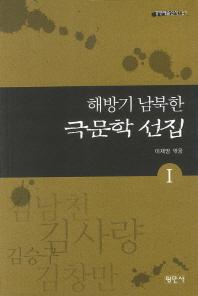 해방기 남북한 극문학 선집. 1