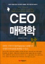 CEO 매력학