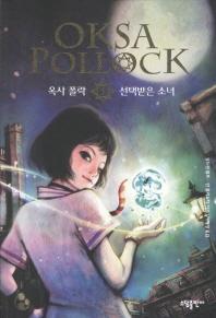 옥사 폴락. 1: 선택받은 소녀