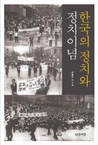 한국의 정치와 정치이념
