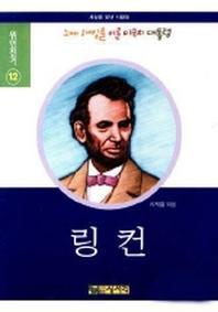 링컨(위인전기 12)