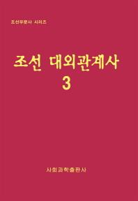 조선 대외관계사. 3