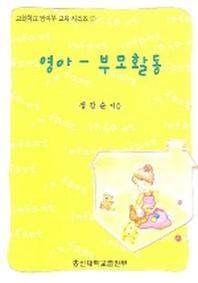 영아 부모활동 (교회학교 영아부 교육시리즈 2)