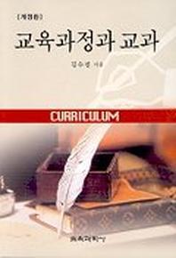교육과정과 교과
