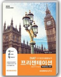 DIAT 프리젠테이션 파워포인트 2010(좌)(2020)