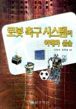 로봇 축구 시스템의 이해와 실습