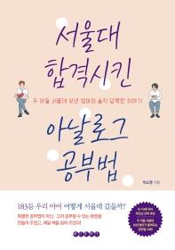 서울대 합격시킨 아날로그 공부법