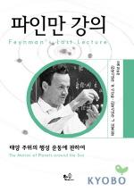 파인만 강의:태양 주위의 행성 운동에 관하여